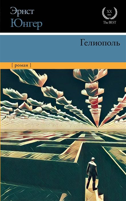Юнгер Э. Гелиополь юнгер э смена гештальта прогноз на xxi век