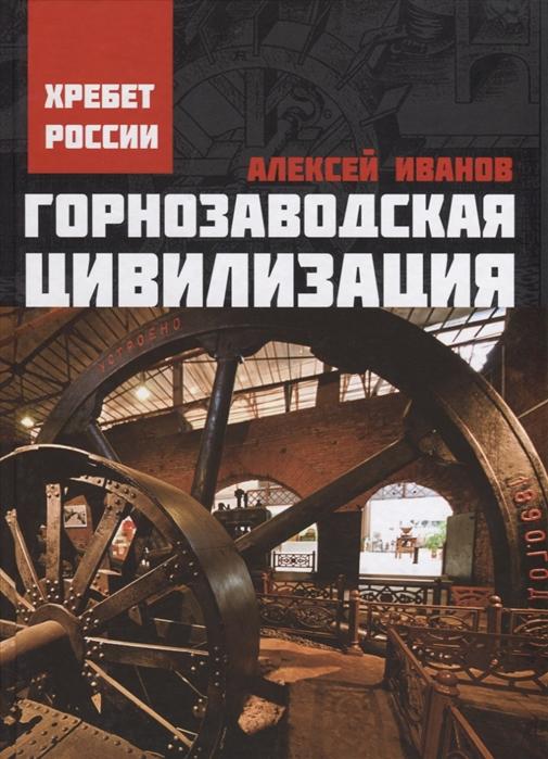 Иванов А. Горнозаводская цивилизация цена и фото