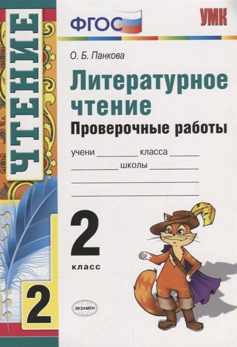 Панкова О. Литературное чтение 2 класс Проверочные работы очки панкова