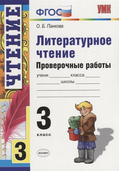 Панкова О. Литературное чтение 3 класс Проверочные работы очки панкова