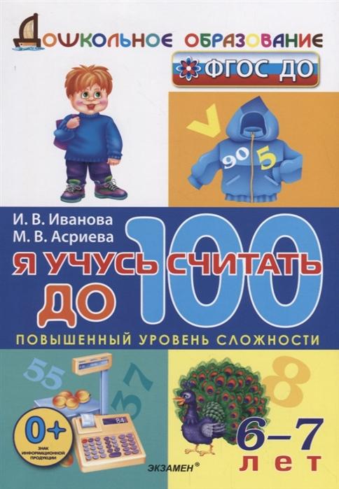 Иванова И., Асриева М. Я учусь считать до 100 6-7 лет Повышенный уровень сложности