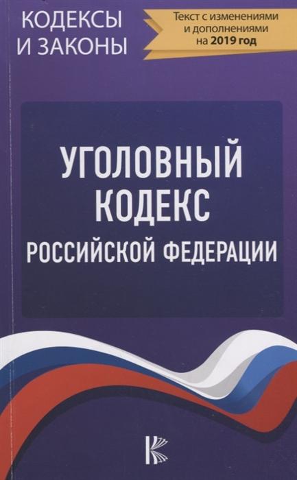 Герчикова Л. (ред.) Уголовный Кодекс Российской Федерации По состоянию на 01 10 2018 г