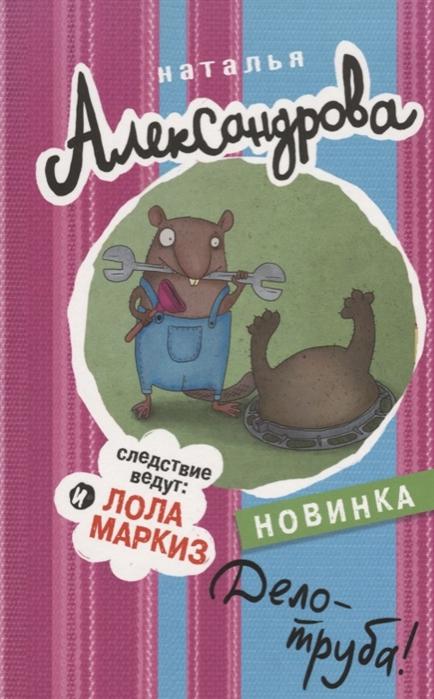 Александрова Н. Дело - труба