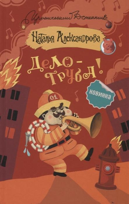 цена на Александрова Н. Дело - труба