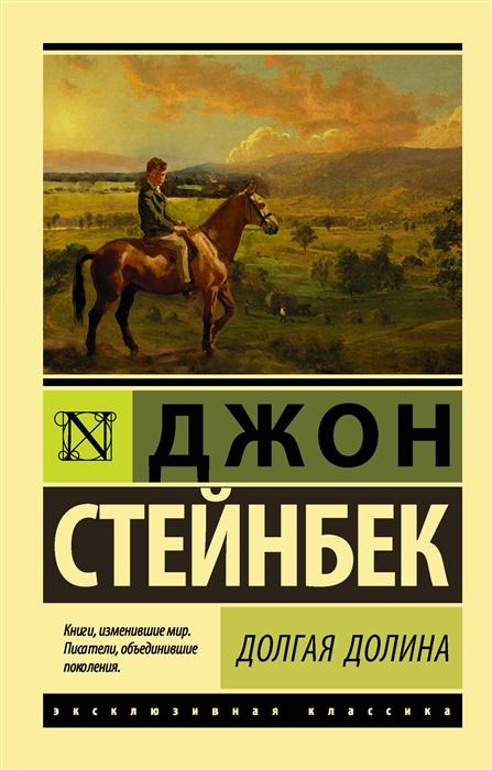 Стейнбек Дж. Долгая долина