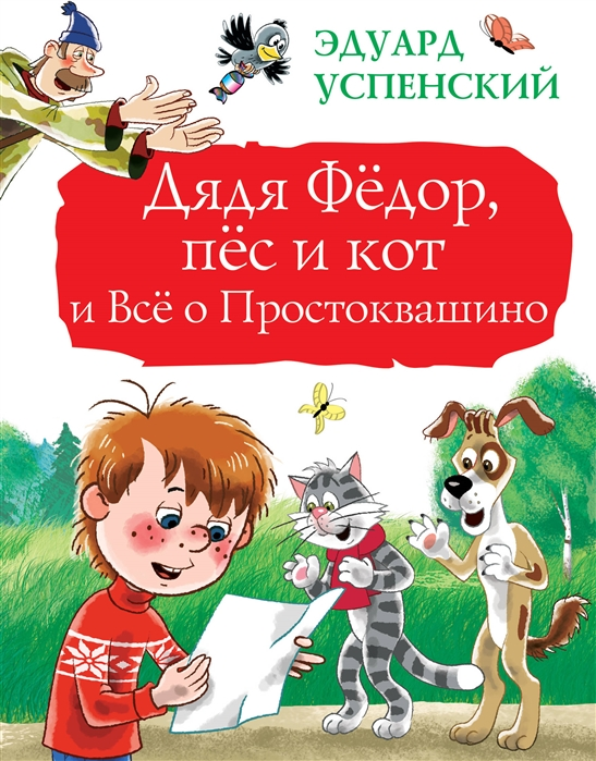 Успенский Э. Дядя Федор пес и кот и Все о Простоквашино