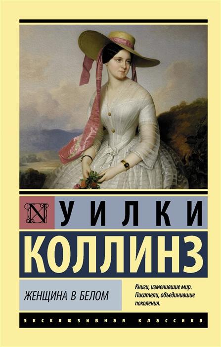 Коллинз У. Женщина в белом