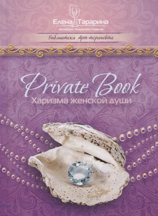 Privatebook Харизма женской души
