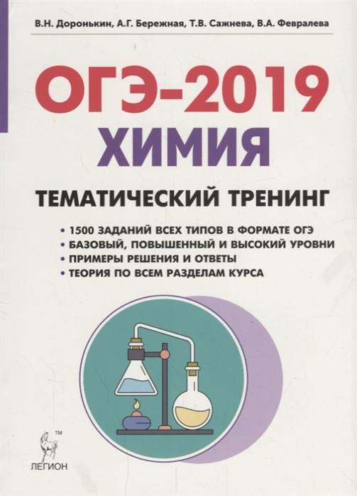 Доронькин В., Бережная А., Сажнева Т. И др. ОГЭ-2019 Химия 9 класс Тематический тренинг