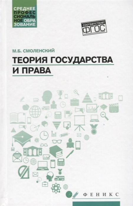 Смоленский М. Теория государства и права смоленский м маркина е основы права учебник