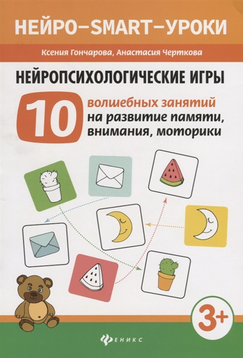 Гончарова К., Черткова А. Нейропсихологические игры 10 волшебных занятий на развитие памяти внимания моторики недорого