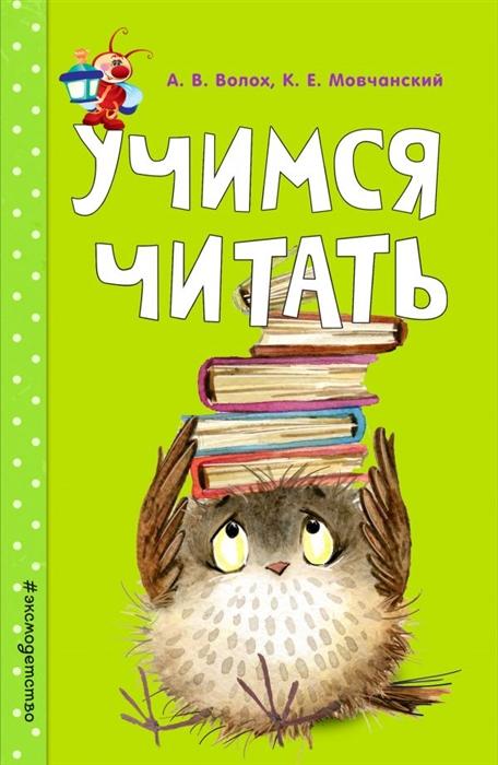 цена на Волох А, Мовчанский К. Учимся читать