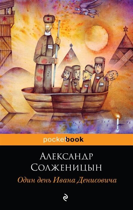 Солженицын А. Один день Ивана Денисовича