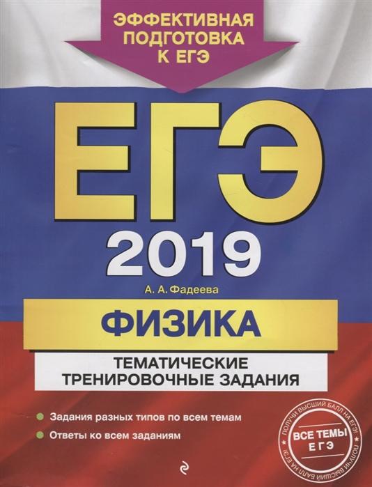Фадеева А. ЕГЭ-2019 Физика Тематические тренировочные задания