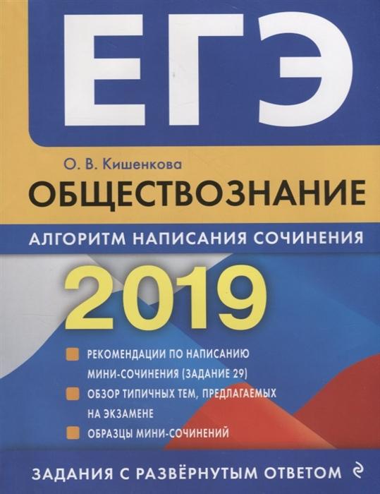 купить Кишенкова О. ЕГЭ-2019 Обществознание Алгоритм написания сочинения по цене 154 рублей