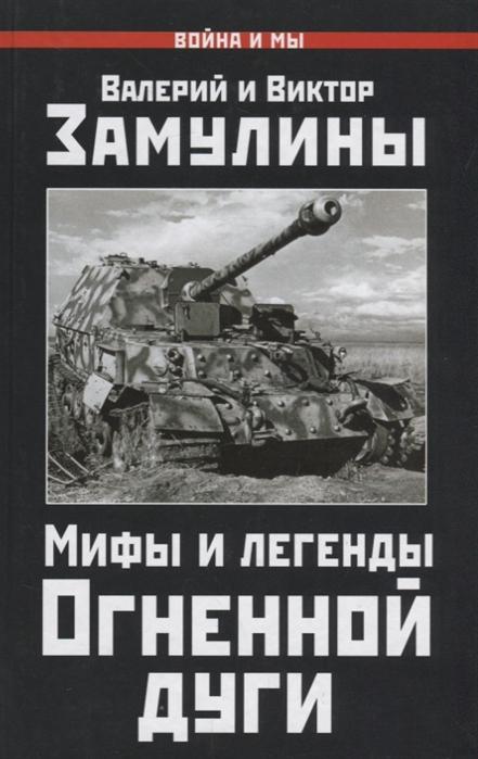 Замулин В., Замулин В. Мифы и легенды Огненной Дуги