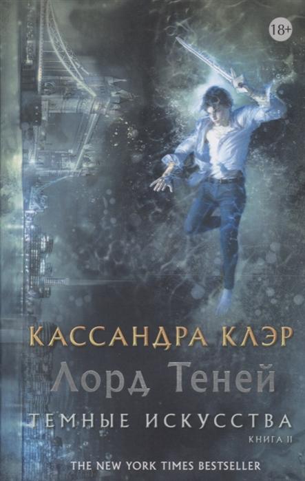 Клэр К. Лорд теней Темные искусства Книга II