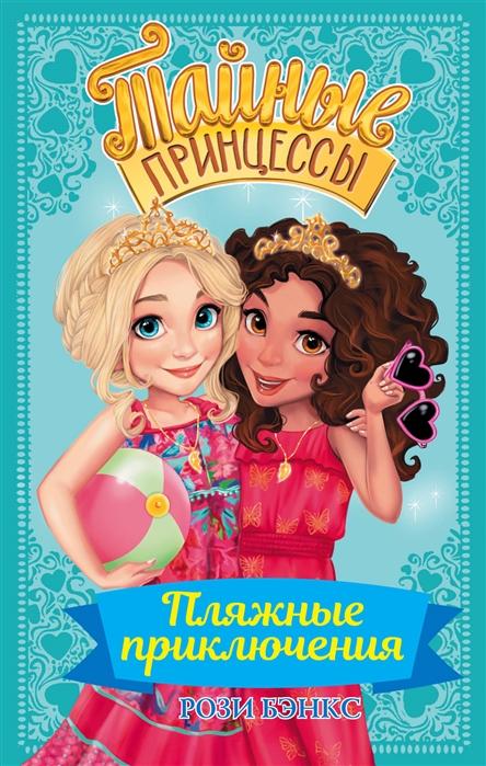 Бэнкс Р. Тайные принцессы Пляжные приключения монтепен ксавье тайные страсти принцессы джеллы