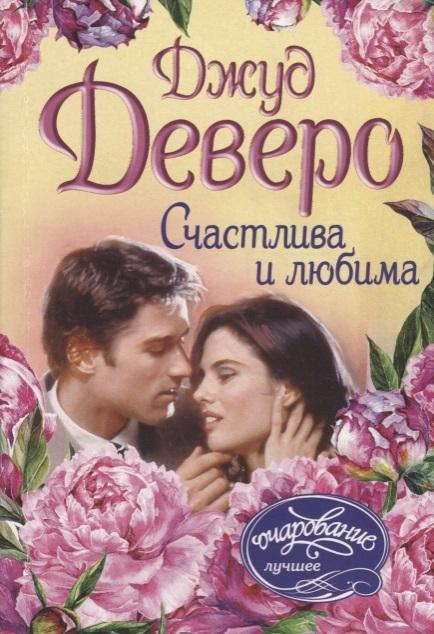 Деверо Дж. Счастлива и любима Роман чейз дж шоковая терапия роман