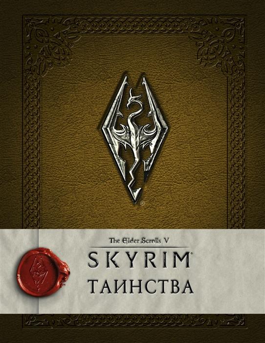 Рахманова А. (ред.) Skyrim Таинства подвеска с 25 фианитами из красного золота