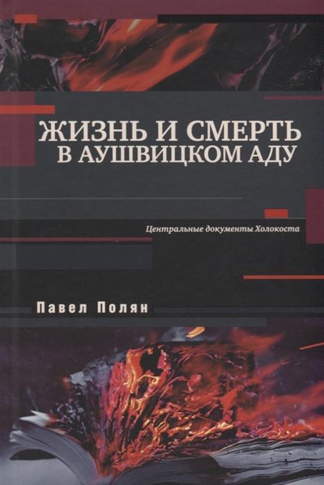 Полян П. Жизнь и смерть в аушвицком аду