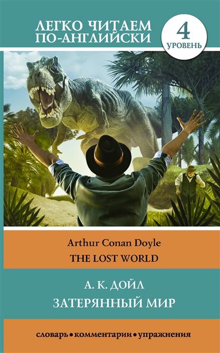 Дойл А. Затерянный мир Уровень 4