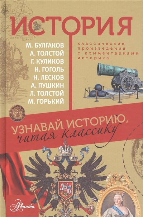 Куксин А. История Классические произведения с комментариями историка цена и фото