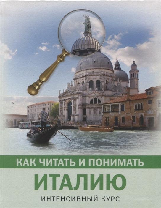 Баталина С. Как читать и понимать Италию отсутствует как читать и понимать лучшие города мира