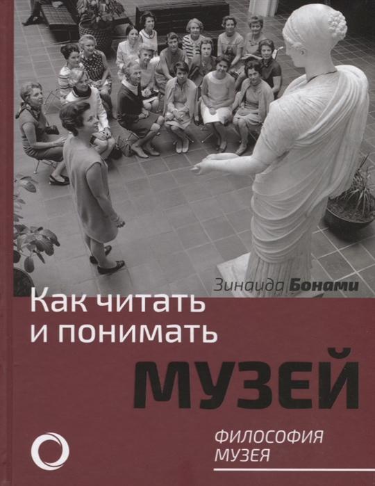 Бонами З. Как читать и понимать музей Философия музея