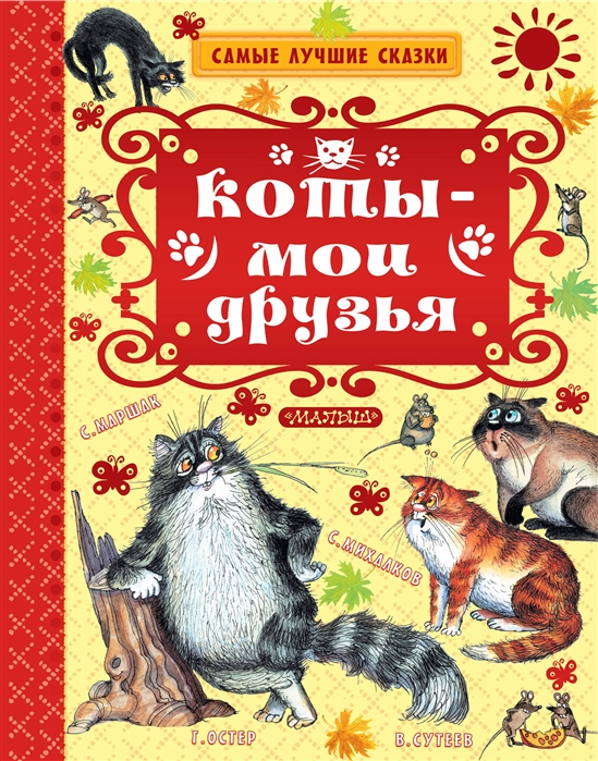 цена на Маршак С., Успенский Э., Остер Г., Сутеев В. Коты мои друзья