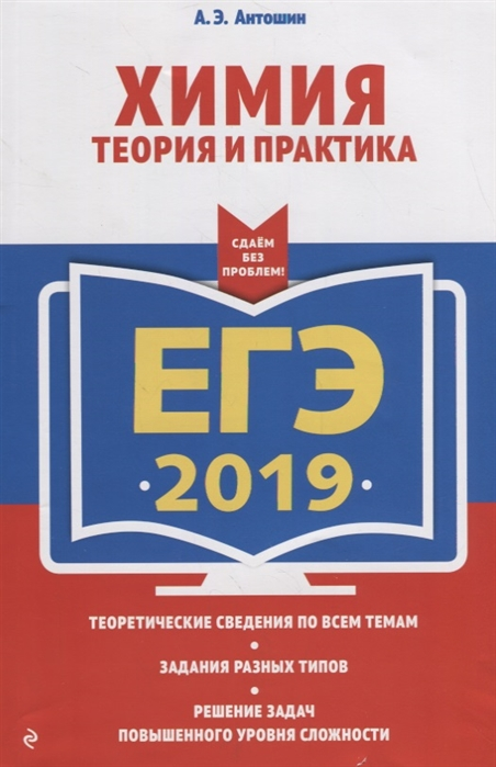 Антошин А. ЕГЭ-2019 Химия Теория и практика