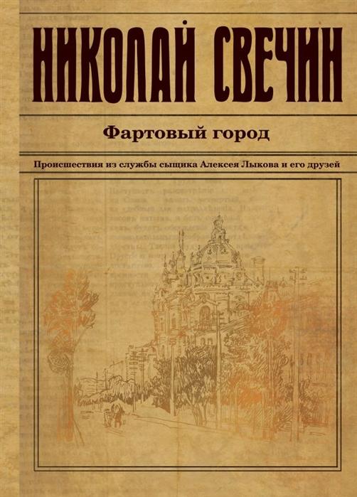 Свечин Н. Фартовый город цена в Москве и Питере
