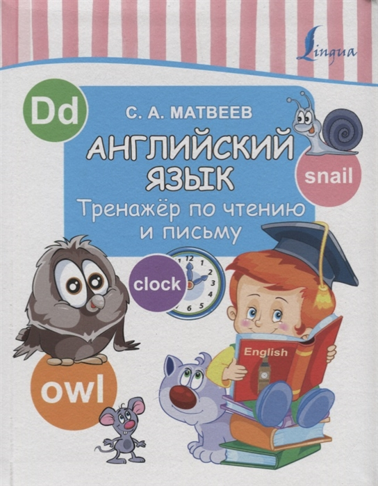 Матвеев С. Английский язык Тренажер по чтению и письму
