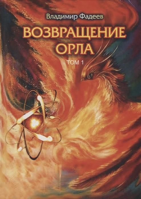 Фадеев В. Возвращение Орла В 2 томах комплект из 2 книг