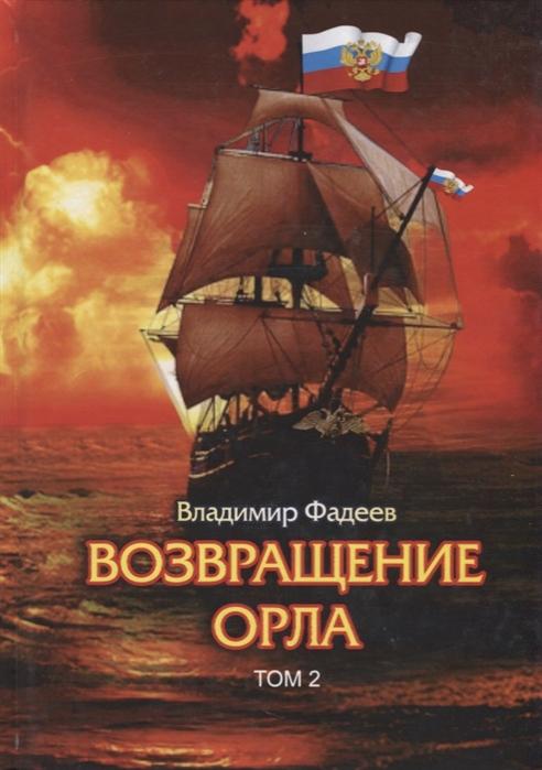 Фадеев В. Возвращение Орла Том 2