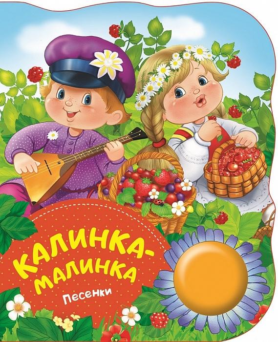 Теснанова Ю. (ред.) Калинка - малинка Песенки цены