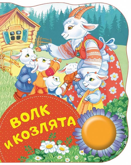 Афанасьев А. Волк и козлята