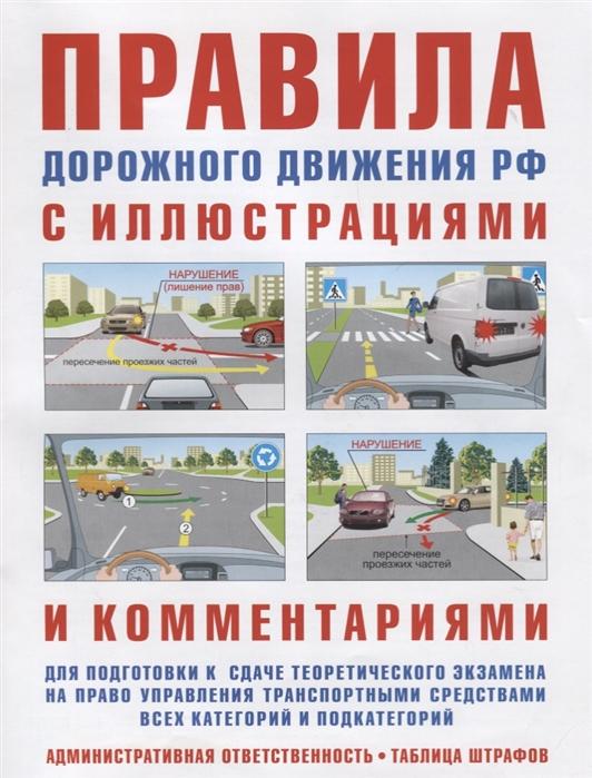 все цены на Русаков И. Правила дорожного движения с иллюстрациями и комментариями Ответственность водителей таблица штрафов и наказаний онлайн