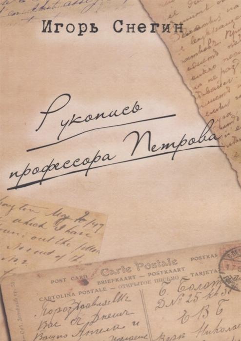 Снегин И. Рукопись профессора Петрова