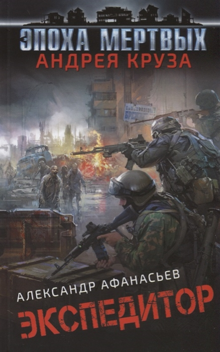 Афанасьев А. Экспедитор