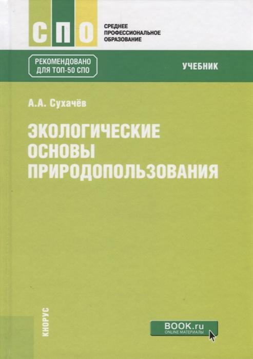 Сухачев А. Экологические основы природопользования Учебник цены онлайн