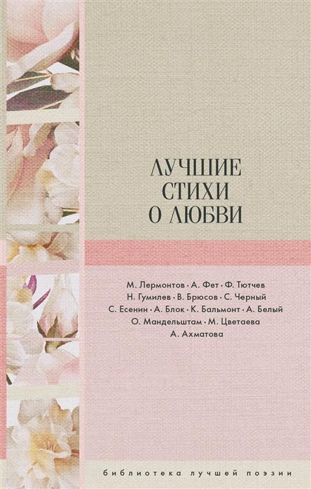 Цветаева М., Ахматова А., Гумилев Н., Блок А., Бальмонт К. Лучшие стихи о любви