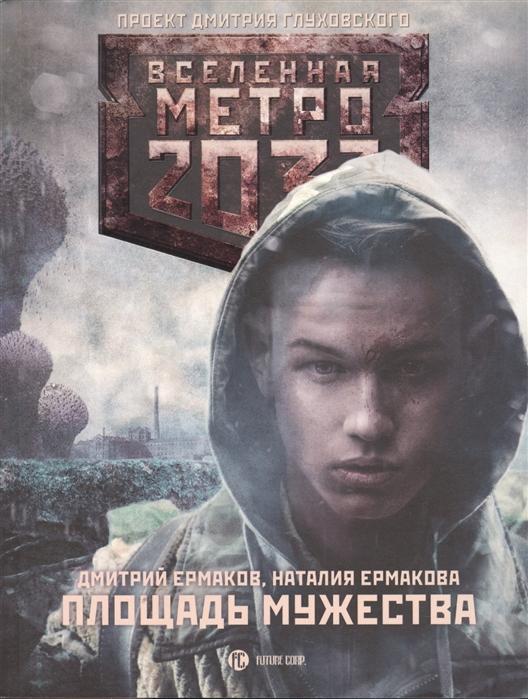 Ермаков Д. Метро 2033 Площадь Мужества цена