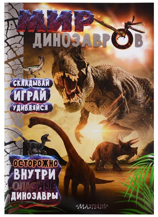Купить Мир динозавров, АСТ, Поделки и модели из бумаги. Аппликация. Оригами