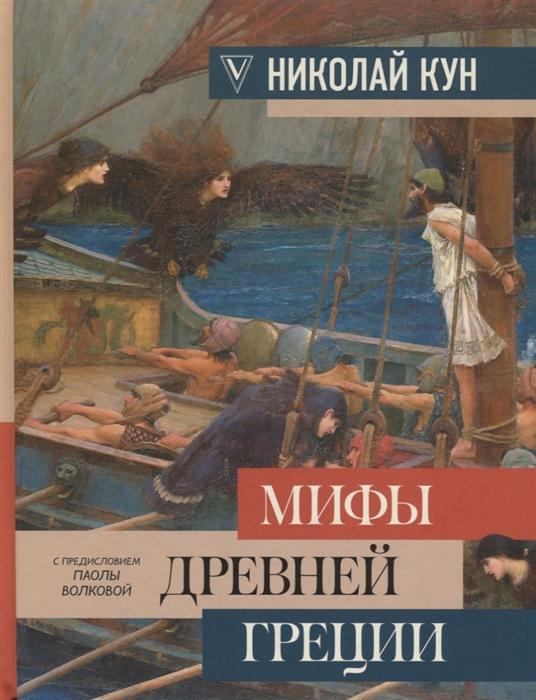 Кун Н., Волкова П. Мифы Древней Греции