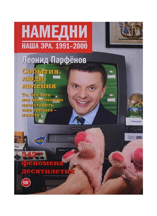 Парфенов Л. Намедни Наша эра 1991-2000