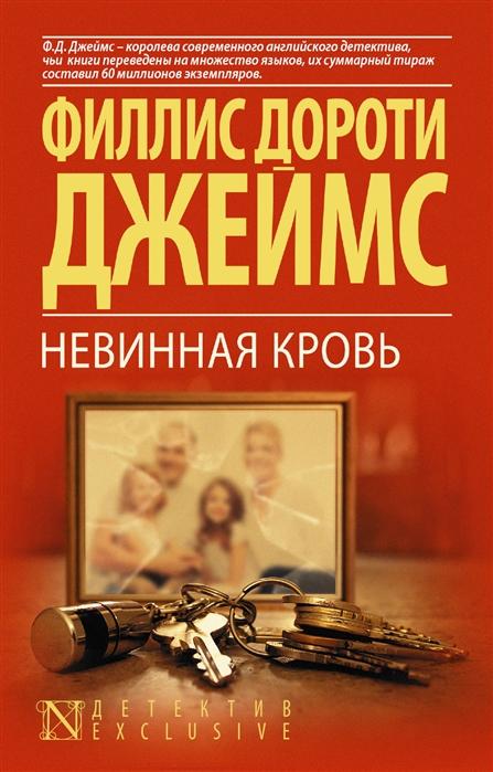 Джеймс Ф. Невинная кровь ф д джеймс двенадцать ключей рождества