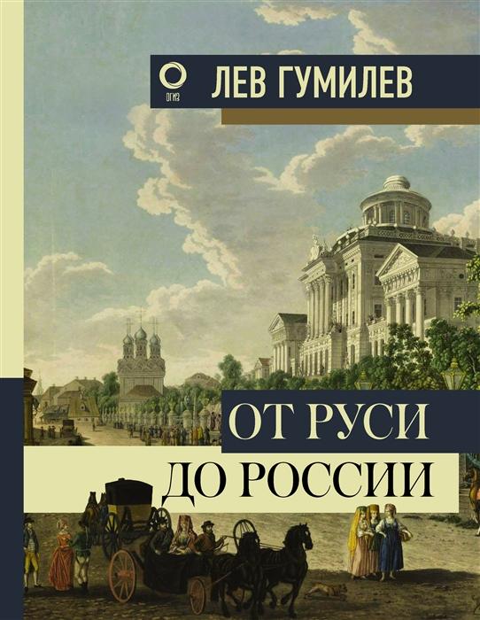 Гумилев Л. От Руси до России