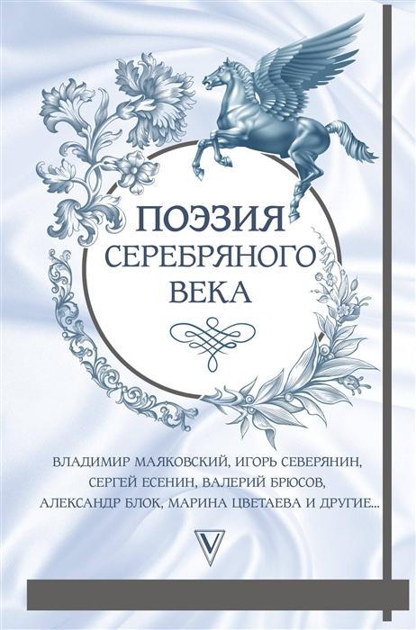 Кольцова В. (ред.) Поэзия серебряного века цена