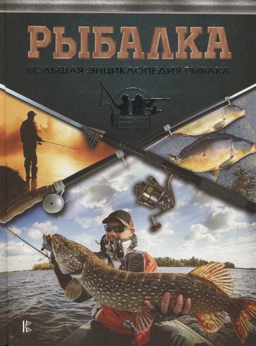 Матвиенко Т., Костина И. (ред.) Рыбалка Большая энциклопедия рыбака